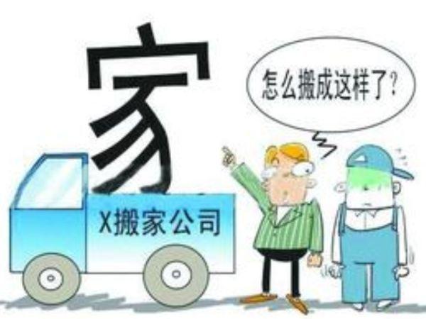 北京搬家市场于2016年初就已经饱和